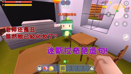 迷你世界搞笑故事05:语文作业造句,熊孩子迷斯拉把老师都气崩溃!