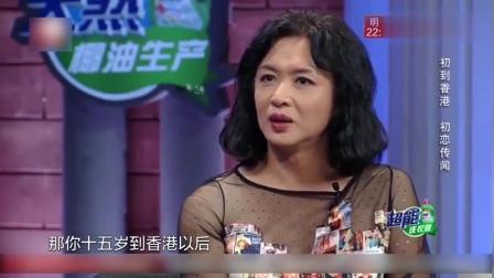 金星秀:刘嘉玲当年初到香港,直接傍上许晋亨!节目中丝毫不避讳!