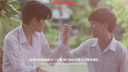 泰剧《待到重逢时》OST《相逢是为了别离...爱是为了道别》剧情中字MV