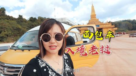 姑娘小伙自驾游东南亚,开面包车改装的房车去老挝,能合法入境吗?