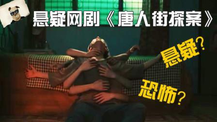 解说悬疑网剧《唐人街探案》,这部国产网剧把我吓得连连后退