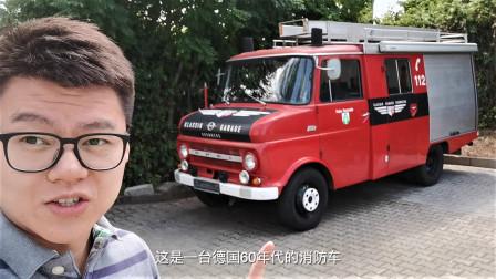 魔驾MOCAR:罕见!欧宝车主德国体验1960年代欧宝Blitz消防车