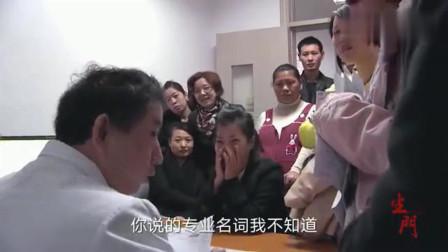 生门:孕妇不知道怀孕去染头发,担心的哭了!李主任:有什么了不起!