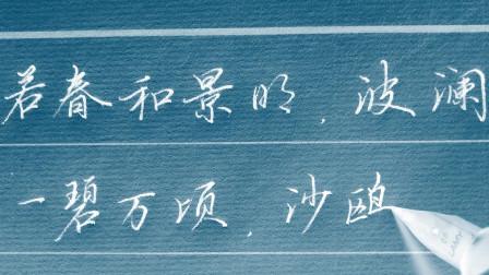 钢笔书法《岳阳楼记》,这书法作品养眼!