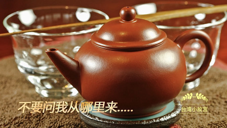 台湾小故宫 不要问我从哪里来... 中国茶文化