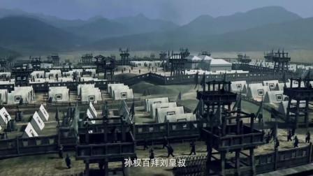 《三国》关羽与张飞被杀后孙权慌了,赶紧送还荆州和妹妹讲和,但刘备不干了