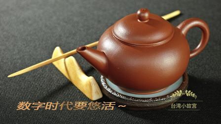 台湾小故宫 数字时代要悠活 中国茶文化