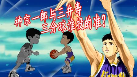 灌篮高手:神宗一郎与三井寿三分球谁投得准?堪比勤奋与天赋!