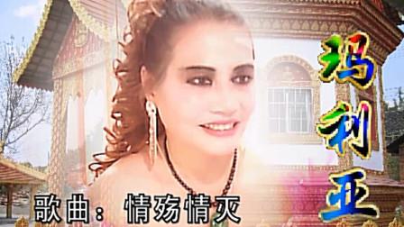 玛利亚演唱:《情殇情灭》词曲:歌奴《尹庆全》字幕制作:柳絮