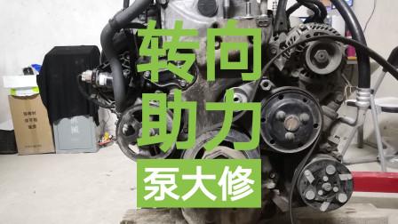 汽车转向助力泵漏油,不用更换,教你大修修复不漏油方法