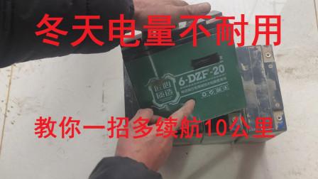 冬天电池电量不耐用,上坡动力不足!一分钟学会电动车多跑十公里