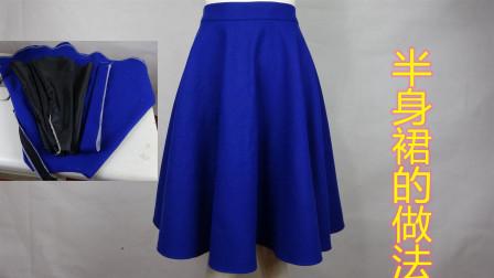 大摆裙,太阳裙的缝纫教学过程