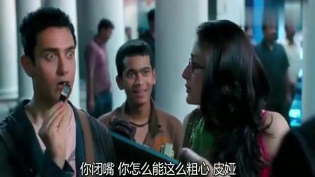 """《三傻大闹宝莱坞》机智的阿米尔汗,一个手表帮助美女测出男友的""""渣男本质"""""""