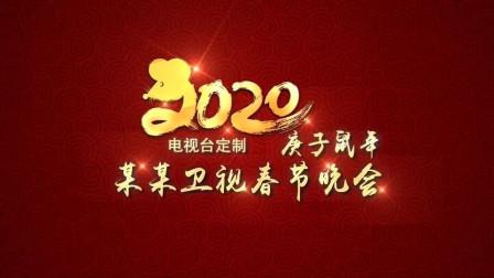 2020新年通道字幕条32款【2】