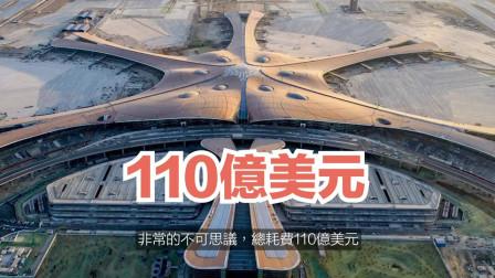 全世界最大的飞机场,中国大兴机场,带你领略最先进的机场