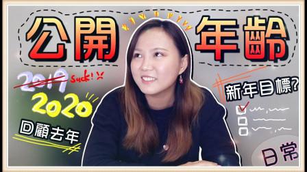 【鱼乾】新年愿望:公开年龄?