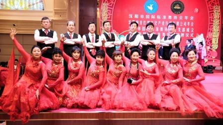 《炫舞艺术团》参加沈阳市国际标准舞协会新年联欢会。