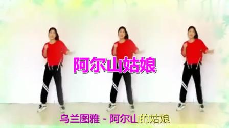 广场舞歌曲《阿尔山姑娘》,简单动感的舞步,快跟着跳起来吧