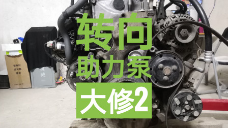 汽车转向助力泵漏油,不用更换,教你大修修复不漏油方法2
