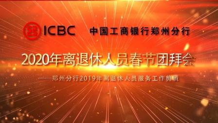 中国工商银行郑州分行2020年离退休人员春节团拜会
