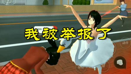 樱花校园模拟器第二期:我被举报了 警察找上学校!爆笑阿布解说