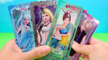 叶罗丽玩具卡片,抽到的冰公主白光莹孔雀你最喜欢谁呢?