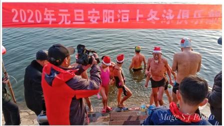 2020年元旦安阳洹上冬泳俱乐部欢聚会(冬泳篇)