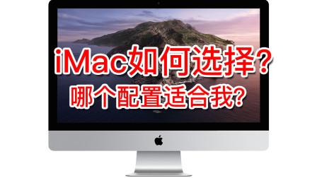 iMac购买建议,苹果电脑选多少内存适合,选多大硬盘适合?内存占用测试「科技发现」
