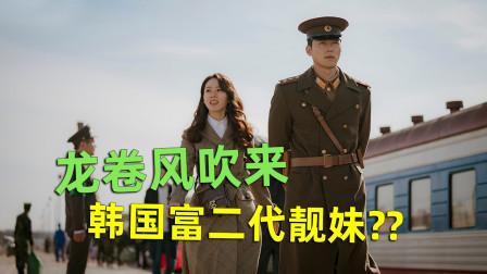 """搞笑解说《爱的迫降》,龙卷风吹来韩国富二代靓妹,韩版""""老许,你要不要老婆""""!"""