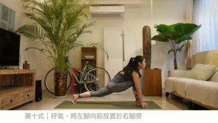 瑜伽拜日式练习,简单的瑜伽序列,重复练习让瑜伽根基更牢固