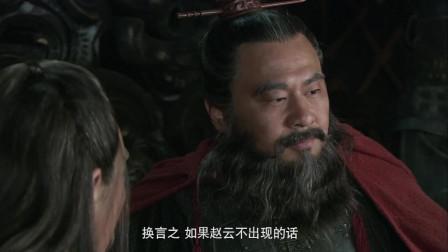 《三国》刘备大将赵云突然杀向曹军大营,曹操吓的旧病复发, 连忙撤军逃命