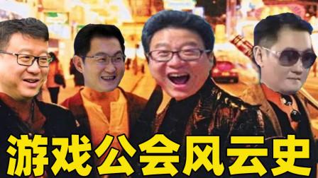 扒一扒中国游戏公会那些事,从穷哈到上天