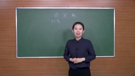 教师资格证面试试讲视频——小学音乐《捉泥鳅》
