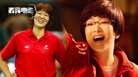 《中国女排》背后的故事,郎平如何让「女排精神」延续了30年?