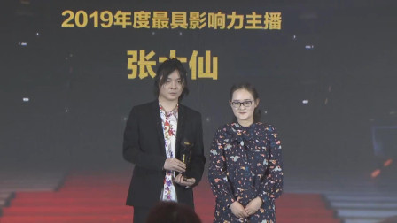 继获得王者荣耀最受欢迎主播后,张大仙荣获最具影响力主播