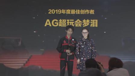 梦泪荣获游戏电竞年度盛典最佳创作者大奖,羞答答上台领奖