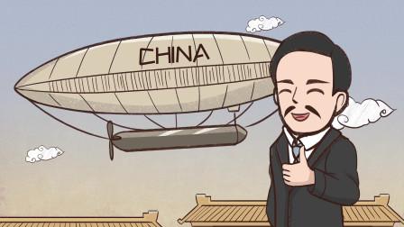 一分钟看完:中国是最早拥有飞艇的国家之一