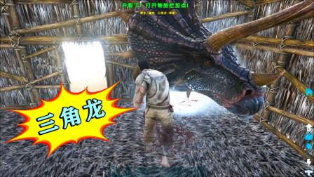 方舟02:刚建好的海景房被三角龙给震塌了,有种决一死战!