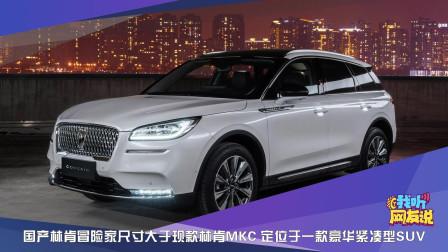 北京BJ90/林肯冒险家/新款CT6 近期热门新车汇总