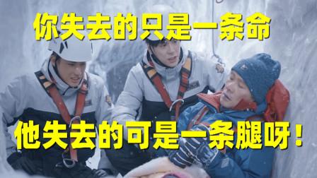 【刘哔】神剧吐槽之《极速救援》!你失去的只是一条命,他失去的可是一条腿啊!