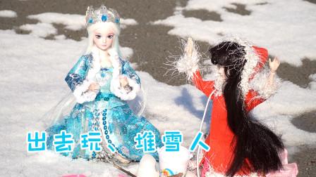 叶罗丽玩具故事,下雪了,冰公主和罗丽出去玩堆雪人