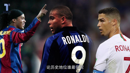 罗纳尔多引领三个时代,论足坛地位,三人谁最强?