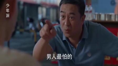 林爸传授了钱三一自己的秘籍,他回家马上劝妈妈离婚!是不是误会了?