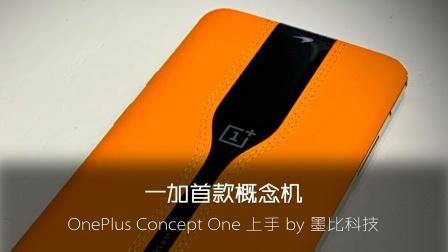 一加首款概念机OnePlus Concept One上手体验