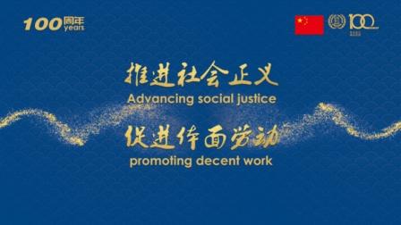 回顾国际劳工组织与中国伙伴在过去几十年的合作