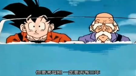 龙珠:悟空学开车,教练竟让他切方向盘,悟空照做了