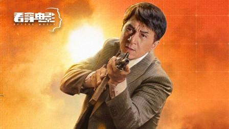 从《警察故事》到《急先锋》,揭秘成龙唐季礼电影背后的5大制胜法宝!
