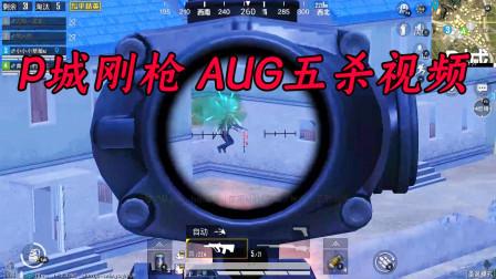 和平精英:P城刚枪 超级空投吸引3队人马 AUG五杀视频!