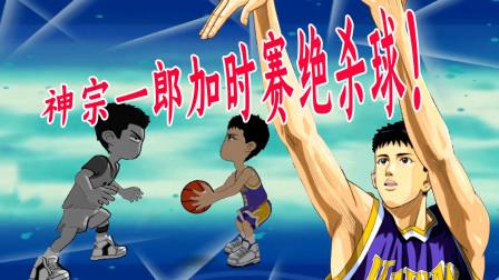 灌篮高手:神宗一郎不愧为最佳射手 加时赛用绝杀球证明自己!