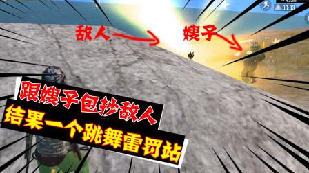 饺子:嫂子和我包抄敌人 结果被我一个跳舞雷当场罚站 敌人笑翻了